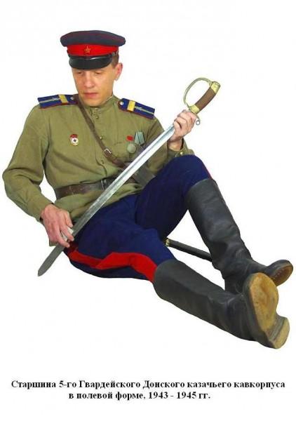 5-го Донского казачьего гвардейского кавкорпуса старшина 1943