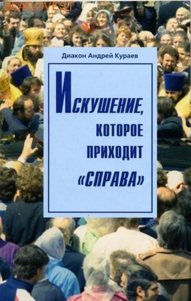 Искушение справа - обложка книги