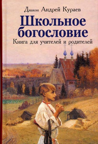 Школьнок богословие - обложка книги