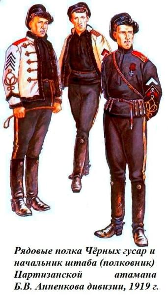 Чёрные гусары 1919
