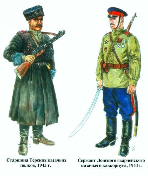 Донской и терский казаки 1943