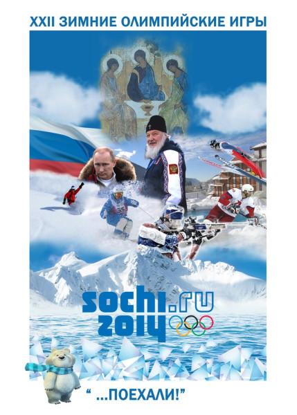 Плакат Бори Сибиряка