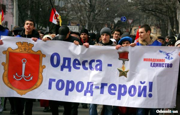 Антимайдан в Одессе
