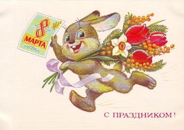 Восьмимартовский заяц