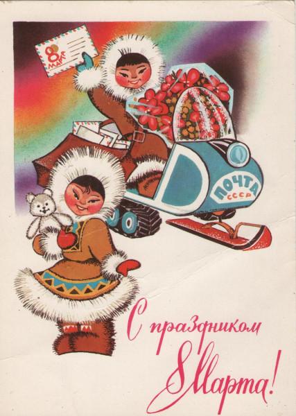 Северная открытка