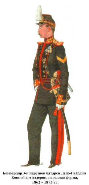 3-ей батареи гвардейской конной артиллерии бомбардир 1863