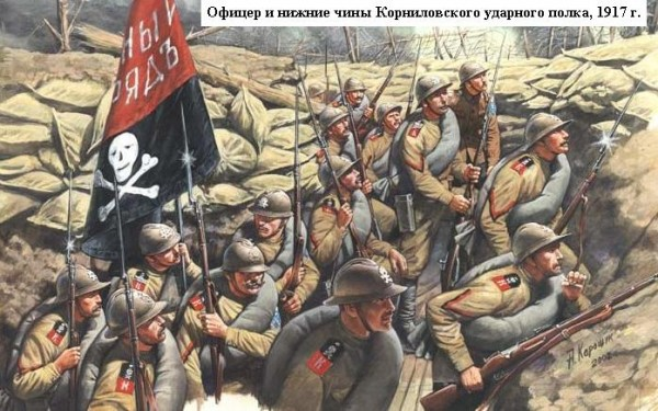Ударный Корниловский полк 1917
