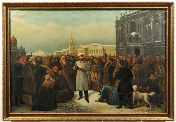 Александр Освободитель в окружении народа