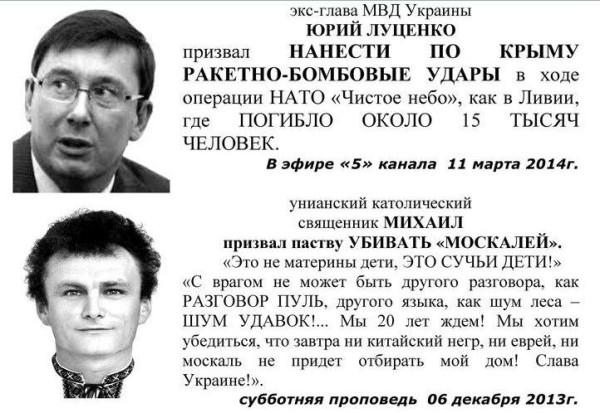 Враги Украины для ЖЖ