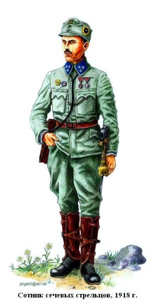 Сотник сечевых стрельцов 1918