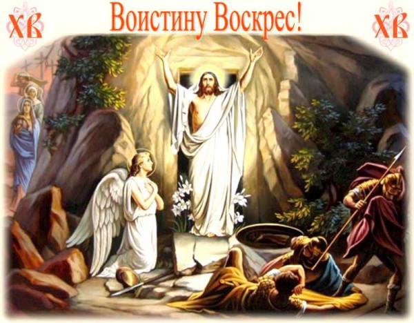 Воистину воскресе со Спасителем и ангелами