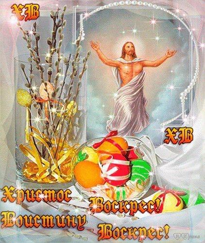 С Воскресшим Христом