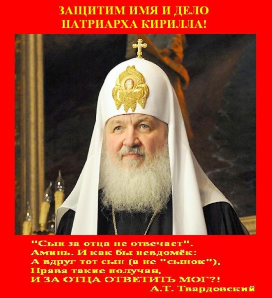 мотиватор про Патриарха