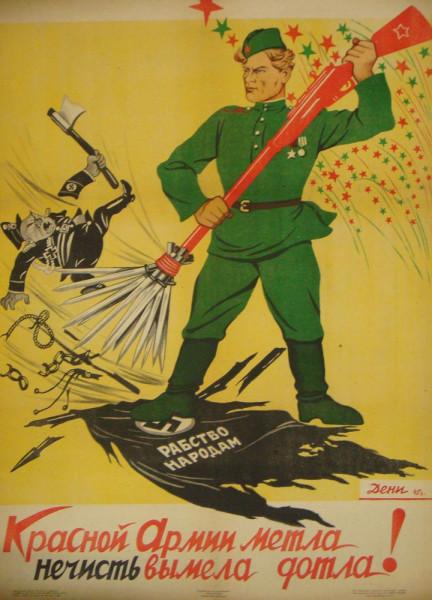 Красной армии метла нечисть вымела дотла