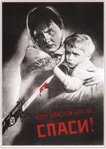 Воин Красной Армии спаси