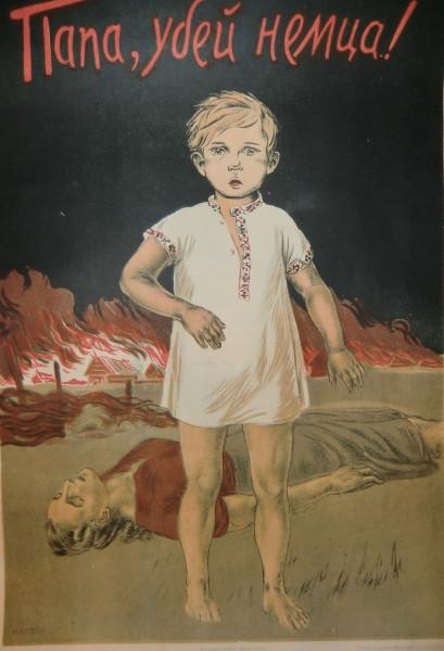 Плакат Папа убей немца
