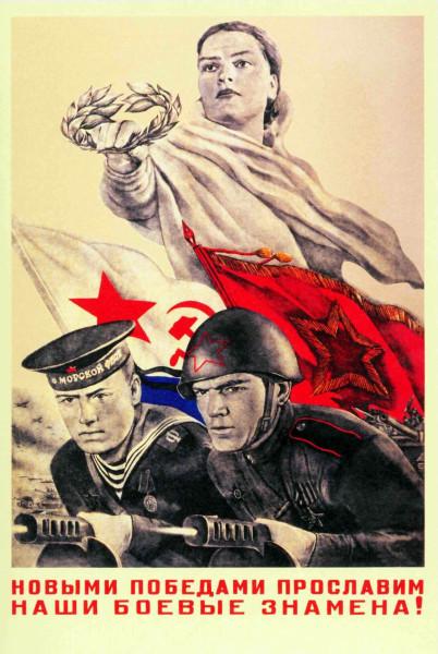 Новыми победами прославим наши знамёна
