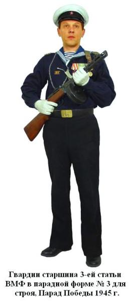 Флотский старшина 3-ей статьи при параде 1945