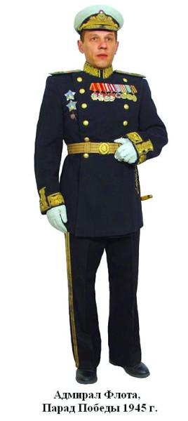 Адмирал Флота в парадной форме 1945
