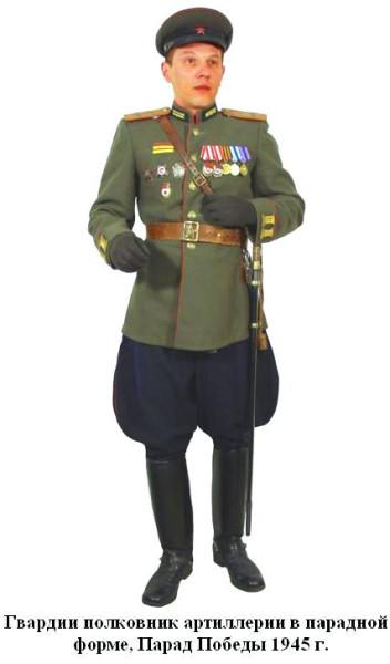Артиллерийский полковник при параде 1945