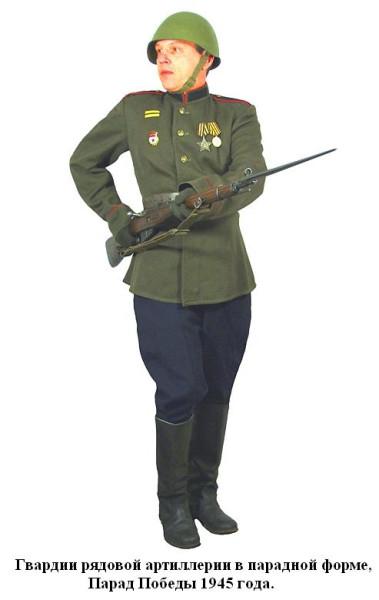 Артиллерист при параде 1945