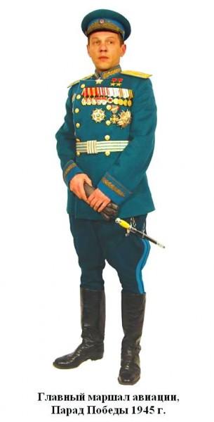 Главный маршал авиации 1945