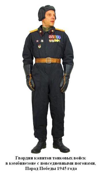 Капитан танковых войск 1945