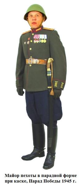 Майор пехоты при параде 1945