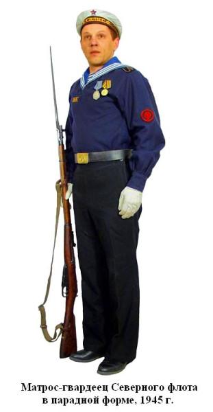 Матрос-гвардеец в парадной форме 1945