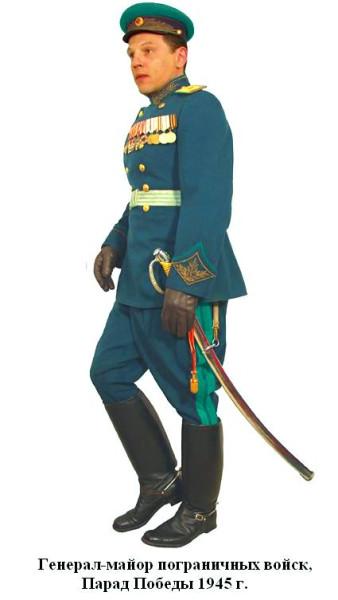 Пограничный генерал 1945