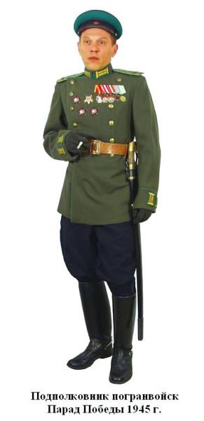 Подполковник погранвойск при параде 1945