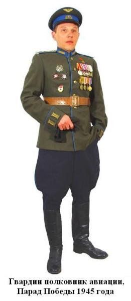 Полковник авиации при параде 1945