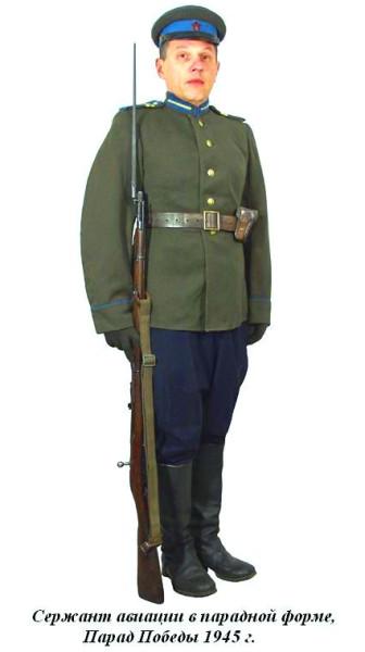 Сержант авиации в парадной форме 1943