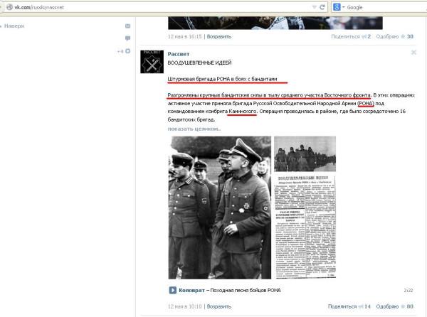 Гитлеровский рассвет - славословия Каминскому