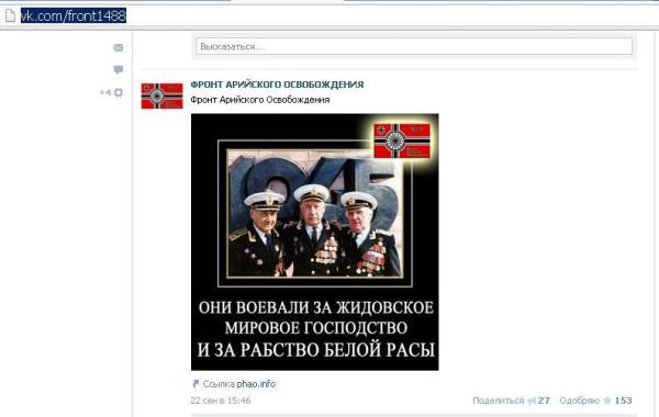 Арийский фронт хулит ветеранов