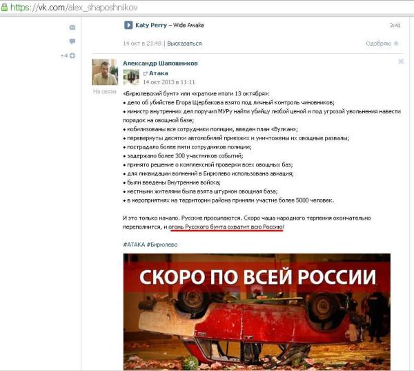 Александр Шапошников мечтает о гражданской войне