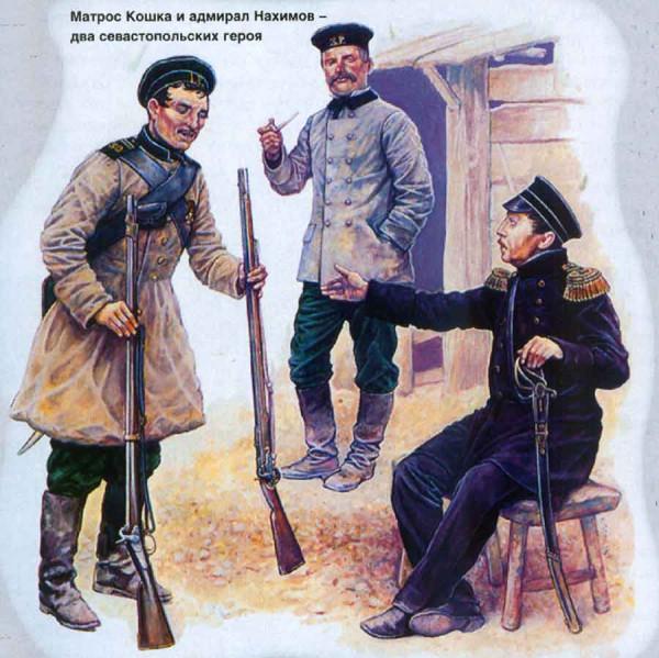 Матрос Кошка и адмирал Нахимов