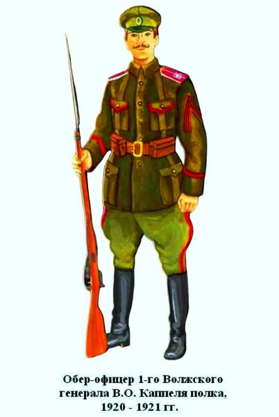 Обер-офицер 1-го Волжского Каппелевского полка 1920