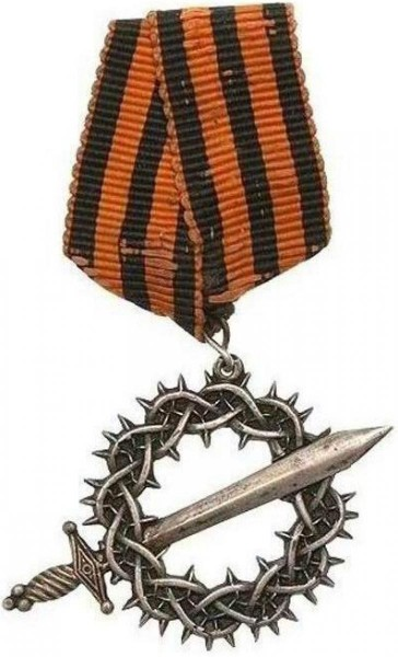 Медаль за Великий Сибирский Ледяной Поход