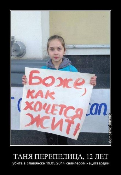 Девочка убитая в Славянске