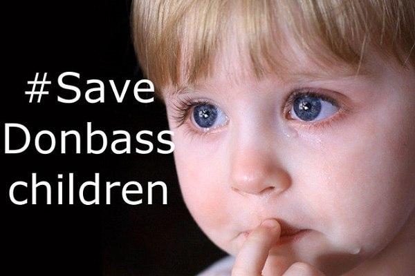 Спасите детей Донбасса