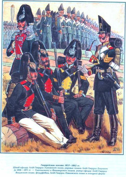 Гвардейская пехота 1857