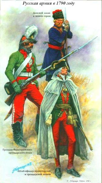 Пехота и казак 1790