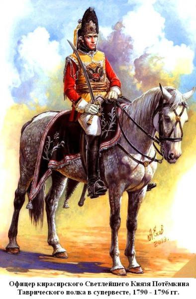 Потёмкинских кирасир офицер в супервесте 1790