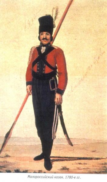 Малороссийский казак 1786
