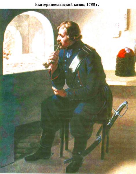 Екатеринославский казак 1788