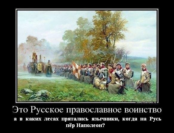 Русское православной воинство