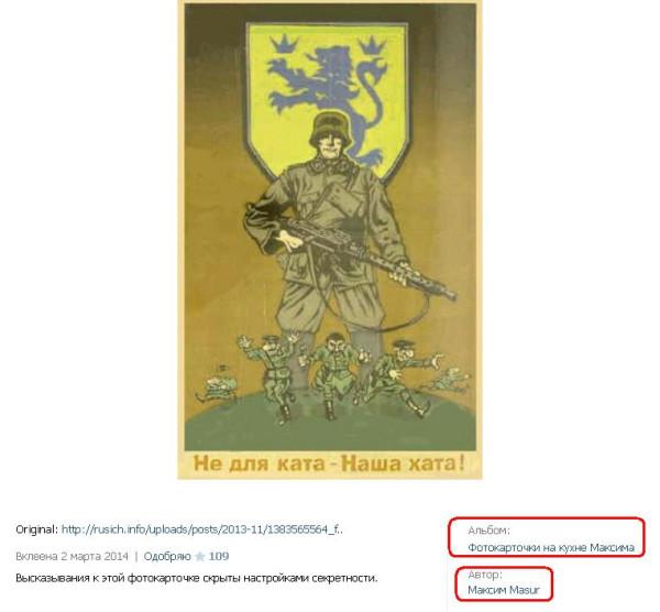 Максим Мазур тиражирует нацистскую пропаганду