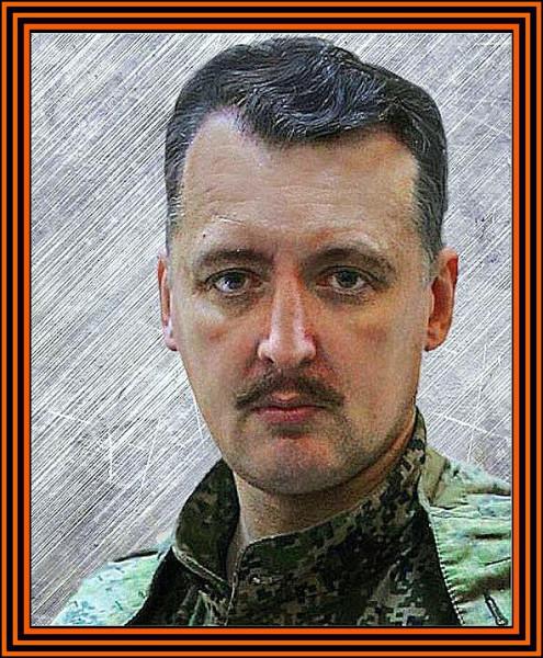 Стрелков - портрет
