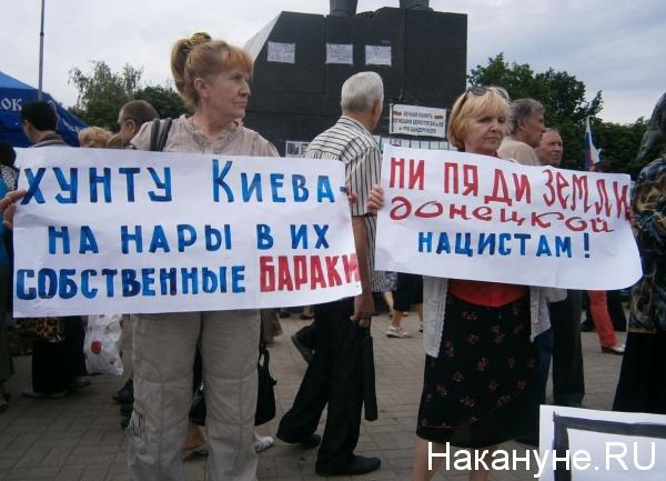 Митинг в Донецке - хунту Киева на нары